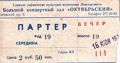 Билет на совместный концерт Пугачевой и Резника в Ленинграде (16 июня 1979)
