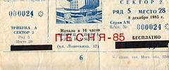 """билет на концерт """"Песня - 85"""""""