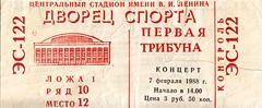 """билет на """"Звуковую дорожку"""" 1988"""