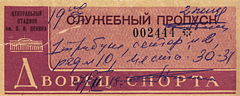 """Служебный пропуск. """"Звуковая дорожка"""" в Лужниках (7 февраля 1988)"""