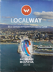 Программка фестиваля НОВАЯ ВОЛНА 2015