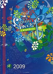 Буклет фестиваля СЛАВЯНСКИЙ БАЗАР 2009