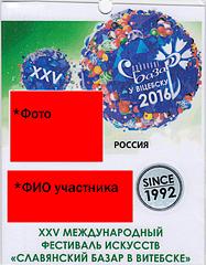 Бйдж на СЛАВЯНСКИЙ БАЗАР 2016