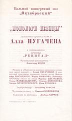 программка МОНОЛОГИ ПЕВИЦЫ (Ленинград)