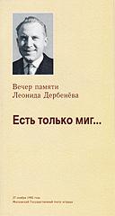 Программка вечера памяти Леонида Дербенева
