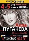 """реклама """"Сны о любви"""" в Санкт-Петербурге (4 и 5 июня 2009)"""