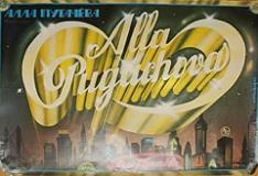 плакат 80 (художник А. Салышков)