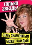 """карманный календарь 2010 (""""Только звезды"""")"""