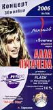 реклама концерта в Харькове (30 ноября 2006)