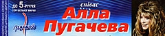 билет + флаер Киев 21 ноября 2006