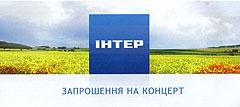 билет на концерт, посвященный 14-летию ИНТЕРА (9 ноября 2010, Киев)