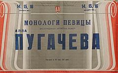"афиша ""Монологи певицы"" (14-16 декабря 1982)"