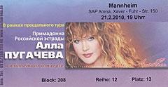 """билет """"Cны о любви"""". Манхайм (Германия) 21.02.2010"""