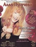 Афиша концерта в Атлантик Сити (США, 19 октября 2002)