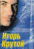 программка концерта Игоря Крутого в Киеве (Украина), 3 ноября 2001