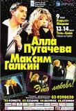 афиша концертов в Израиле (июнь 2005)