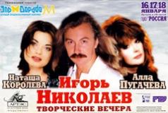 Афиша концертов Игоря Николаева (16-18 января 1998)