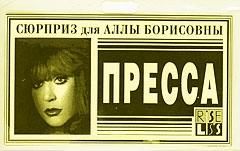"бейдж на концерт ""Сюрприз для Аллы Борисовны"""