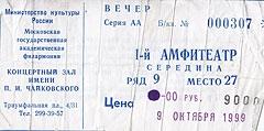 билет на концерт Гей-хор Лос-Анджелеса (9 октября 1999)