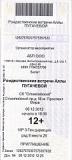 """""""Рождественские Встречи"""" билет (8 декабря 2012)"""