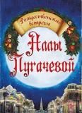 """""""Рождественские Встречи 2013"""" программка"""