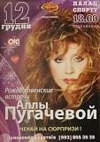 """""""Рождественские Встречи в Киеве"""" афиша (12 декабря 2009)"""