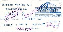 """Новогодний аттракцион"". билет (25 ноября 1993)"