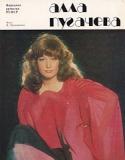 """открытка из серии """"Я вам пою..."""" 1985"""