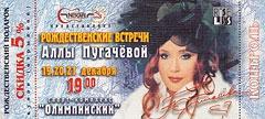 """билет и флаер на """"Рождественские встречи"""" (21 декабря 1997, Олимпийский)"""