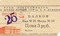 """билет на сольный концерт """"Монологи певицы"""" (Ташкент, 25 августа 1983)"""