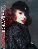 плакат АЛЛА ПУГАЧЕВА (1990)