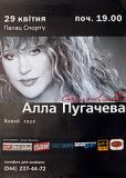 """Афиша концерта """"Сны о любви"""" (29 апреля 2009, Украина, Одесса)"""