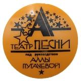 значок Театр Песни Аллы Пугачёвой