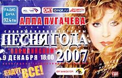 """Афиша """"Песня Года 2007"""""""