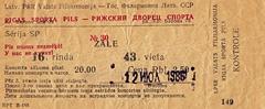 билет на концерт в Риге (12 июля 1986)