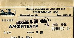 """""""Виват, Санкт-Петербург"""" (6 ноября 1991, СПБ)"""