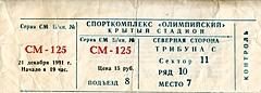 """Билет на """"Рождественские встречи-92"""" (21 декабря 1991)"""