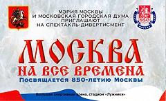 приглашение на концерт в честь 850-летие Москвы (7 сентября 1997)