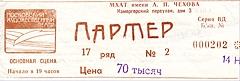 Билет на благотворительный концерт в Фонд ветеранов сцены (14 ноября 1997)