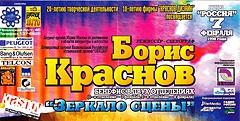 Билет на творческий вечер Бориса Краснова (7 февраля 1998)