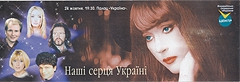 билет: Нашi серця Украiнi (24 октября 2000, Киев)