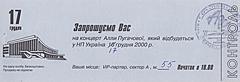 VIP-билет на сольный концерт в Киеве (17 декабря 2000)