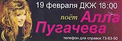 билет и флаер на концерт в Новосибирске (19 февраля 2005)