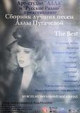 Реклама диска ЛУЧШИЕ ПЕСНИ