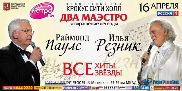 прежде концерт раймонда паулса в москве отзывы гитаре